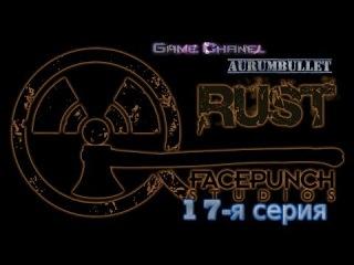 Rust - 17-я серия (Начинаем строительство нового дома)
