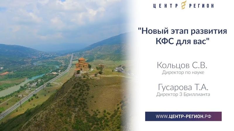 Кольцов С.В. и Гусарова Т.А. Новый этап развития КФС для вас 8.04.19