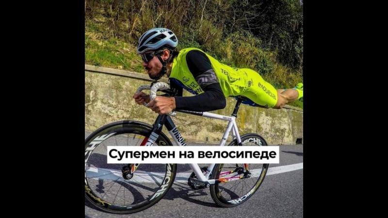 Супермен на велосипеде