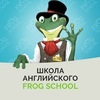 Frog school - школа английского языка в Уфе