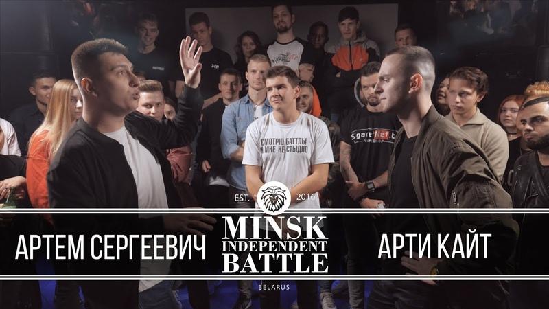MIB ARENA 2 ПОЛУФИНАЛ: Артем Сергеевич vs Арти Кайт TEASER