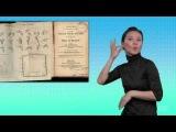 Глухим детям нужно образование на жестовом языке
