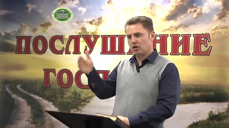 Олег Ремез Послушание Господу 16 встреча