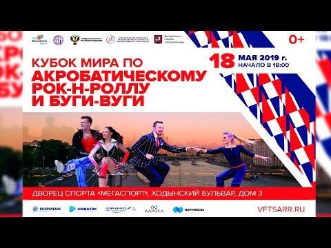 Кубок мира по акробатическому рок-н-роллу и буги-вуги | 18.05.2019