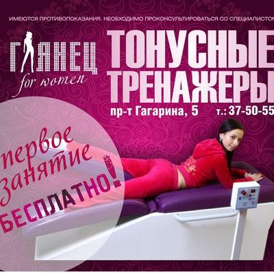 Glyanec For-Women