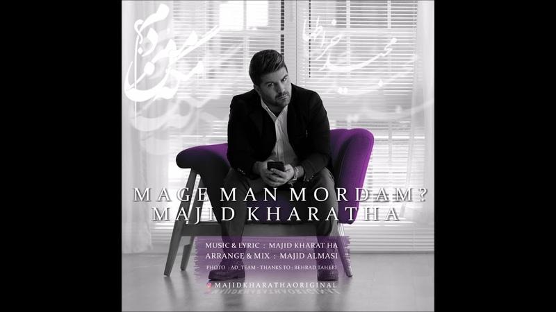 Majid Kharatha Mage Man Mordam 2018 مجید خراطها مگه من مردم
