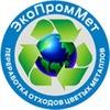 Пункт приема металлов «ЭкоПромМет»