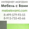 Интернет-магазин «Мебель с Вами»