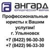 Юридическая консультация, услуги юриста