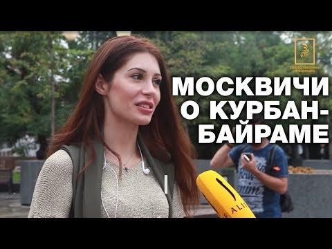Москвичи признались мешает ли им Курбан байрам Опрос ребром