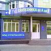 """Магазин """"Сантехника от А до Я"""" г.Иваново"""