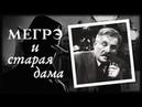 Спектакль Мегрэ и старая дама 2 серии 1974 детектив