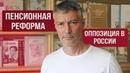 Чего ожидать от пенсионной реформы Есть ли в России оппозиция Ройзман