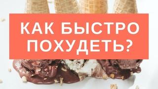 Как похудеть быстро ТОП-5 рекомендаций от диетолога Андрея Никифорова