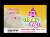 Детская студия театра