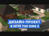 Чиновники разработали проект благоустройства в игре The Sims 2