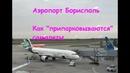 Киев Борисполь Аэропорт Как припарковываются самолеты