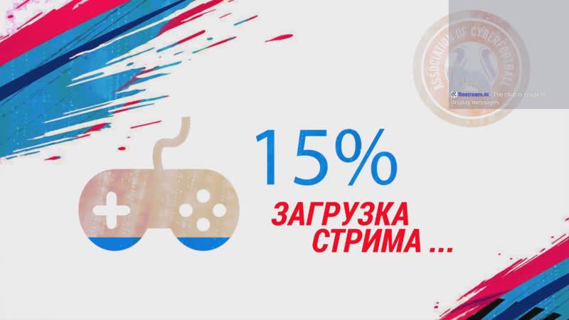 ТРАНСЛЯЦИЯ ИГР 16 ТУРА ПРЕМЬЕР ЛИГИ ЧЕМПИОНАТА РОССИИ (FIFA19 РЕЖИМ PRO CLUBS)