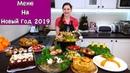 Меню на Новый Год 2019 Пусть Ваш Праздник Будет Самым Вкусным