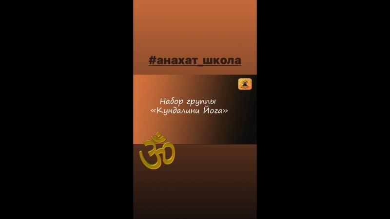 анахат_школа