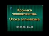 История человечества. Передача 25. Через Арейю и Арахозию