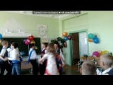 «выпускной баллл:-) хахаха» под музыку Татьяна Овсиенко - Школьная Пора. Picrolla