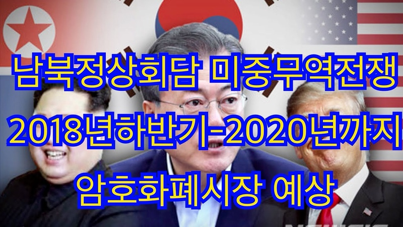 비트코인 남북정상회담 미중전쟁 2018-20년까지암호화폐시장전망