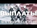 WATERFALL CLUB СКРИНЫ ВЫПЛАТ ПАРТНЁРОВ КЛУБА ВОДОПАД й