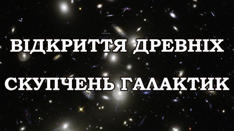 Відкриття древніх скупчень галактик