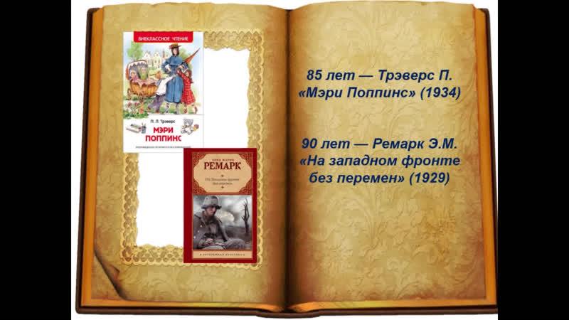 Книги юбиляры 2019 года
