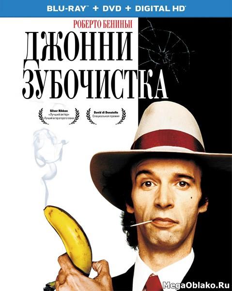 Джонни-Зубочистка / Johnny Stecchino (1991/BDRip/HDRip)
