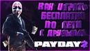 Как играть в PAYDAY 2 по сети на пиратке бесплатно в STEAM ВСЕМ СЮДА How to play PayDay 2 🔥