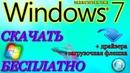ГДЕ СКАЧАТЬ WINDOW-7 х32-х64bit МАКСИМАЛКА ДРАЙВЕРА ЗАГРУЗОЧНАЯ ФЛЕШКАОБРАЗ