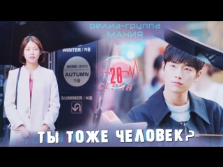 [Mania] 28/36 [720] Ты тоже человек? / Are you human too?