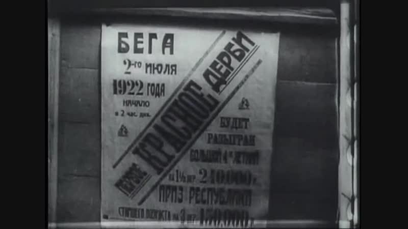 1922 г Рысистые бега на ипподроме в Москве Красное дерби