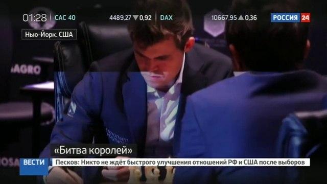 Новости на «Россия 24» • Первый матч за мировую шахматную корону завершился вничью