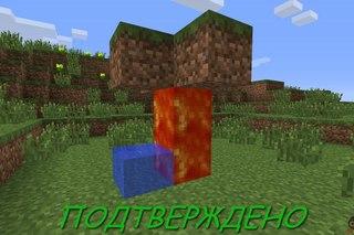 Интересные факты о жидкостях в Minecraft: Когда игрок полностью под водой - время разрушения блоков увеличивается...