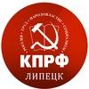 КПРФ Липецкая область | Липецк