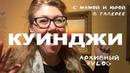 Выставка Куинджи ЗНАКОМСТВО С МАМОЙ и ее прибабахи D VENA LOLKOVA VLOG