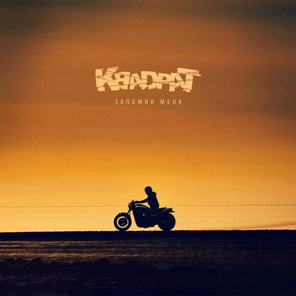Новый сингл группы КВАDРАТ - Запомни меня
