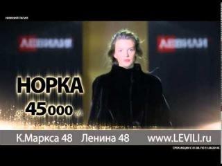 1067 Levili TV NOR 05 HD