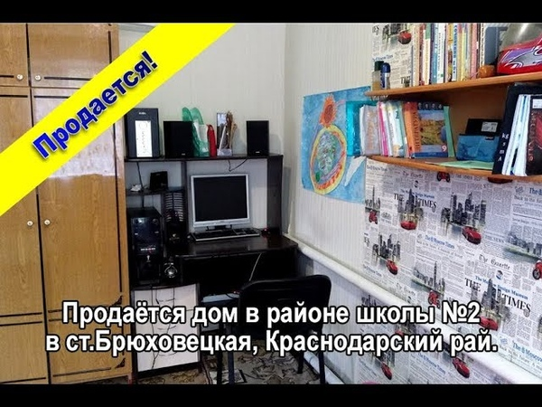 Продаётся дом в районе школы №2 в ст.Брюховецкая, Краснодарский рай
