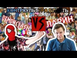 DEMONCLASH ПРОТИВ Ларин