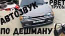 Автозвук по дешману валиво рвет трусы дикие калитки 1500wat ломают машину разбили лицо 🙈