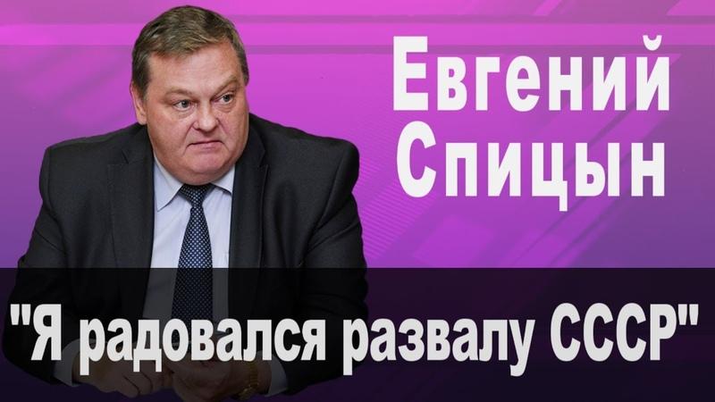 Евгений Спицын о Русофобе Кикабидзе