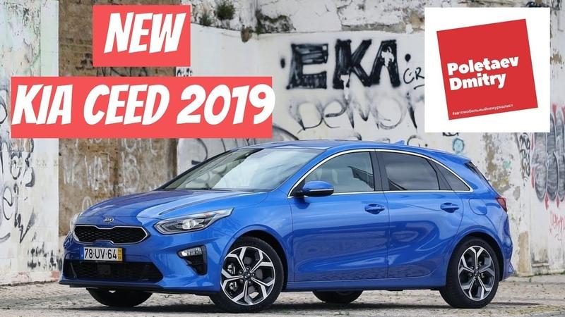New Kia Ceed 2019 SW - универсал