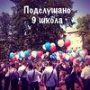Подслушано 9 школа.Наро-Фоминск