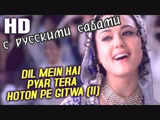 Dil mein hai pyar tera hoton pe gitwa (ii) ¦ alka yagnik ¦ the hero  love story of a spy (рус.суб.)