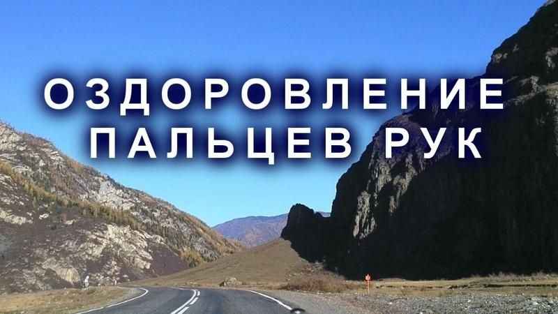 НАСТРОЙ НА ОЗДОРОВЛЕНИЕ ПАЛЬЦЕВ РУК Сытин Г.Н.