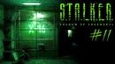 Прохождение Сталкер Тень Чернобыля 11 ♠ Лаборатория Х-16